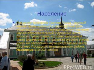 Население Городское поселение Сергиев Посад - крупный научно-промышленный и тран