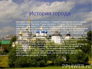 История города История города тесно связана с Троице-Сергиевым монастырем, основ