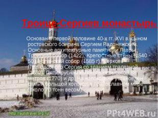 Троице-Сергиев монастырь (Лавра) Основан в первой половине 40-х гг. XVI в. сыном