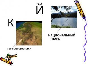 К К ГОРНАЯ СИСТЕМА