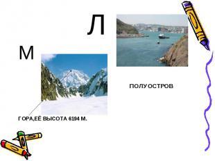 М М ГОРА,ЕЁ ВЫСОТА 6194 М.