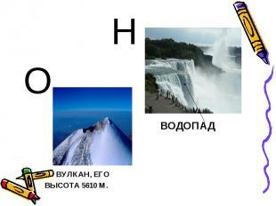 О О ВУЛКАН, ЕГО ВЫСОТА 5610 М.
