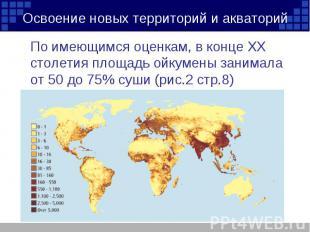 По имеющимся оценкам, в конце ХХ столетия площадь ойкумены занимала от 50 до 75%