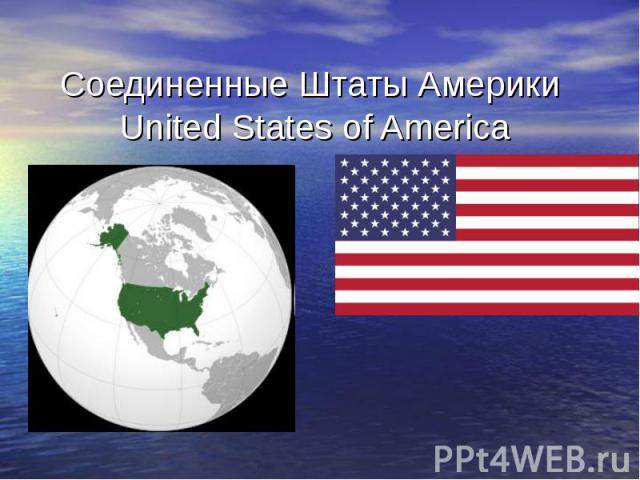 Соединенные Штаты Америки United States of America