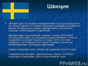 Швеция Швеция одна из четырех скандинавских стран, располагается на севере Европ