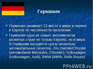 Германия Германия занимает 13 место в мире и первое в Европе по численности насе