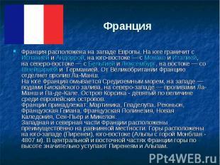 Франция Франция расположена на западе Европы. На юге граничит с Испанией и Андор