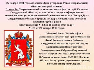 """Областной Закон """"О гербе и флаге Свердловской области"""" был принят Обла"""