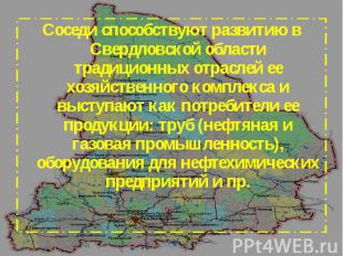 Соседи способствуют развитию в Свердловской области традиционных отраслей ее хоз