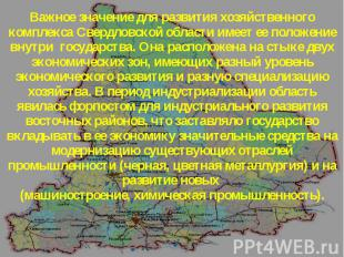 Важное значение для развития хозяйственного комплекса Свердловской области имеет