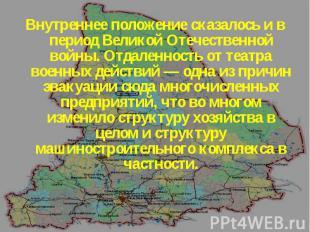 Внутреннее положение сказалось и в период Великой Отечественной войны. Отдаленно