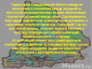 Территория Свердловской области ввиду ее внутреннего положения между западной и