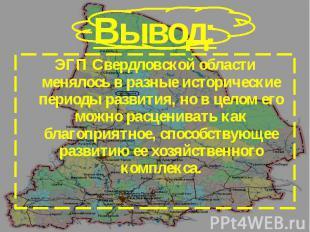 ЭГП Свердловской области менялось в разные исторические периоды развития, но в ц