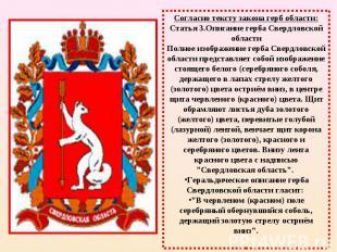 Согласно тексту закона герб области: Согласно тексту закона герб области: Статья