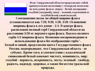 Соотношение полос по общей ширине флага устанавливается как 7/20, 9/20, 1/20, 3/