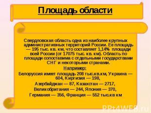 Свердловская область одна из наиболее крупных административных территорий России
