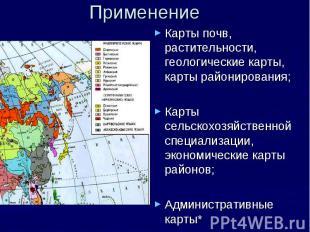 Применение Карты почв, растительности, геологические карты, карты районирования;