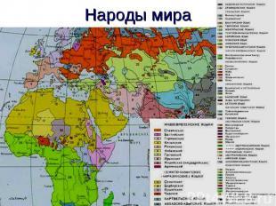 Народы мира