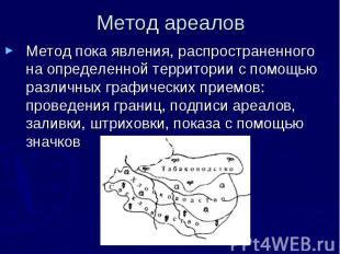 Метод ареалов Метод пока явления, распространенного на определенной территории с