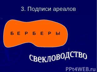 3. Подписи ареалов
