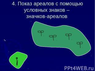 4. Показ ареалов с помощью условных знаков – значков-ареалов