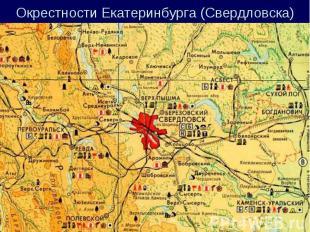 Окрестности Екатеринбурга (Свердловска)