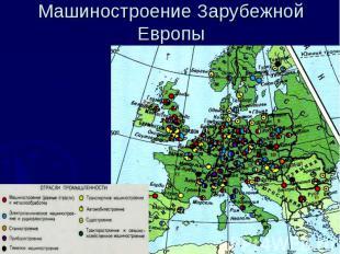 Машиностроение Зарубежной Европы
