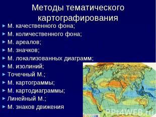 Методы тематического картографирования М. качественного фона; М. количественного