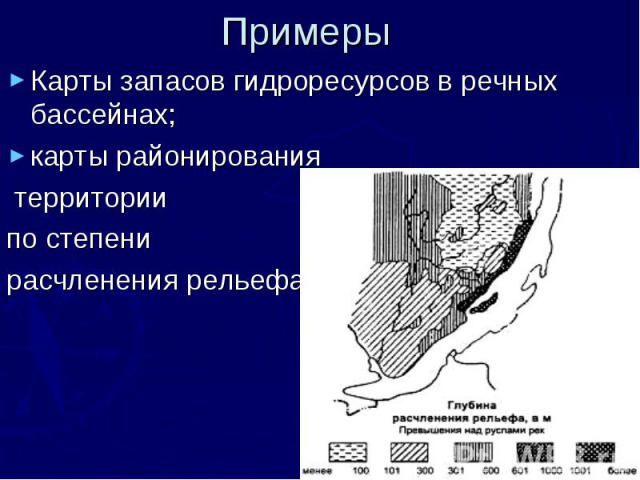 Примеры Карты запасов гидроресурсов в речных бассейнах; карты районирования территории по степени расчленения рельефа
