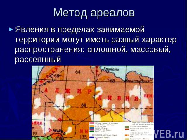 Метод ареалов Явления в пределах занимаемой территории могут иметь разный характер распространения: сплошной, массовый, рассеянный