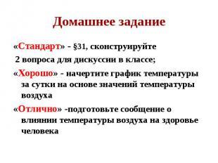 «Стандарт» - §31, сконструируйте «Стандарт» - §31, сконструируйте 2 вопроса для