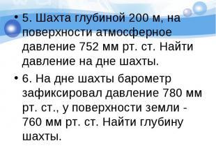 5. Шахта глубиной 200 м, на поверхности атмосферное давление 752 мм рт. ст. Найт