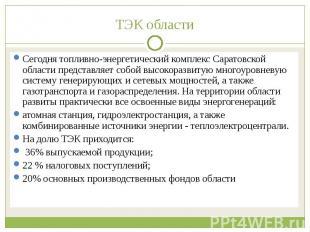 Сегодня топливно-энергетический комплекс Саратовской области представляет собой