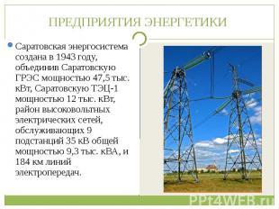 Саратовская энергосистема создана в 1943 году, объединив Саратовскую ГРЭС мощнос