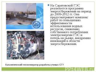 На Саратовской ГЭС реализуется программа энергосбережения на период до 2009-2012