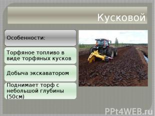Кусковой