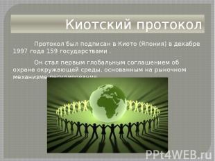 Киотский протокол Протокол был подписан в Киото (Япония) в декабре 1997 года 159
