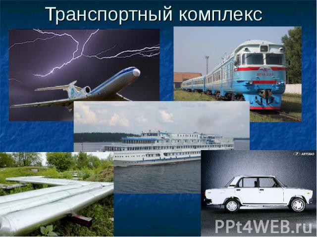 Транспортный комплекс