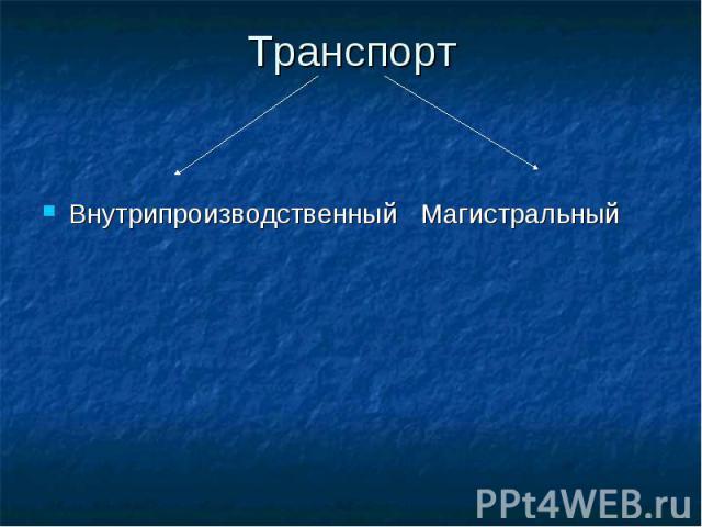 Транспорт Внутрипроизводственный Магистральный