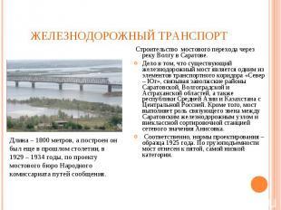 Строительство мостового перехода через реку Волгу в Саратове. Строительство мост