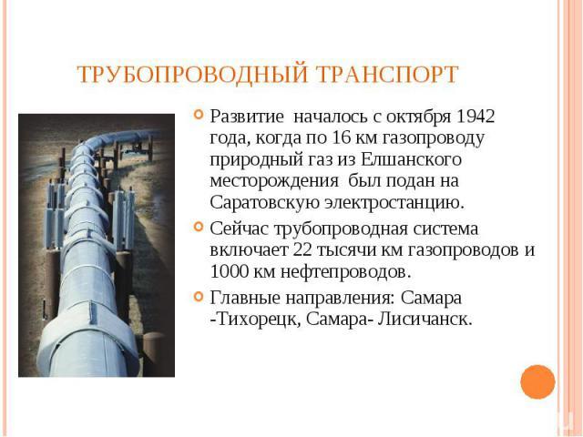 Развитие началось с октября 1942 года, когда по 16 км газопроводу природный газ из Елшанского месторождения был подан на Саратовскую электростанцию. Развитие началось с октября 1942 года, когда по 16 км газопроводу природный газ из Елшанского местор…