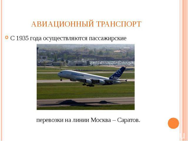 С 1935 года осуществляются пассажирские С 1935 года осуществляются пассажирские перевозки на линии Москва – Саратов.