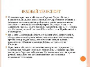 Основные пристани на Волге — Саратов, Маркс, Вольск, Балаково и Хвалынск. Волга