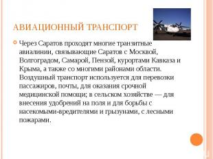 Через Саратов проходят многие транзитные авиалинии, связывающие Саратов с Москво