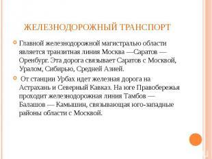 Главной железнодорожной магистралью области является транзитная линия Москва —Са
