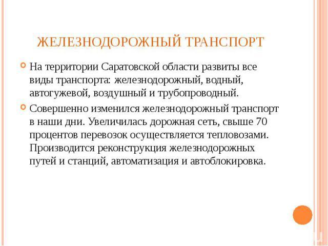 На территории Саратовской области развиты все виды транспорта: железнодорожный, водный, автогужевой, воздушный и трубопроводный. На территории Саратовской области развиты все виды транспорта: железнодорожный, водный, автогужевой, воздушный и трубопр…