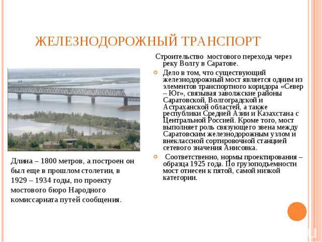 Строительство мостового перехода через реку Волгу в Саратове. Строительство мостового перехода через реку Волгу в Саратове. Дело в том, что существующий железнодорожный мост является одним из элементов транспортного коридора «Север – Юг», связывая з…