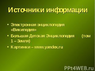 Электронная энциклопедия «Википедия» Электронная энциклопедия «Википедия» Больша