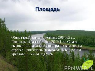 Общая площадь заповедника 296562 га. Площадь охранной зоны 20241 га.