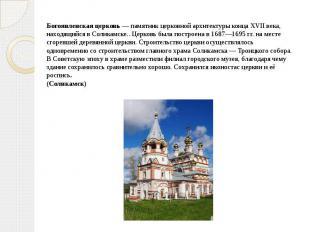 Богоявленская церковь— памятник церковной архитектуры конца XVII века, нах